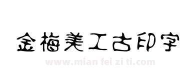 金梅美工古印字体