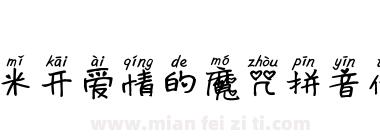 米开爱情的魔咒拼音体