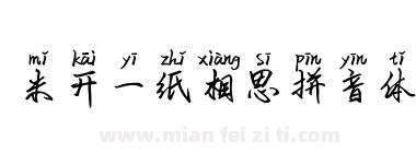 米开一纸相思拼音体