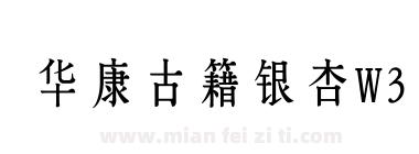 华康古籍银杏W3
