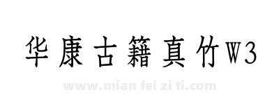 华康古籍真竹W3