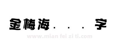金梅海报标题字体