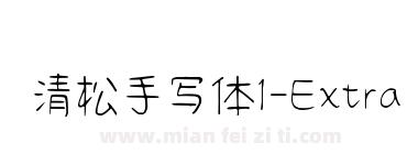 清松手写体1-ExtraLight
