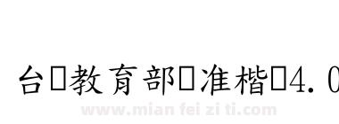 台湾教育部标准楷书4.0