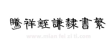 腾祥铚谦隶书繁