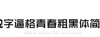 锐字逼格青春粗黑体简2.0