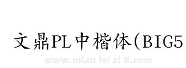 文鼎PL中楷体(BIG5)2.10