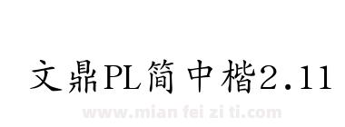 文鼎PL简中楷2.11