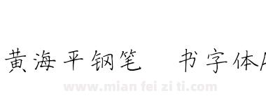 黄海平钢笔楷书字体A