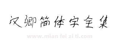 汉卿简体字全集