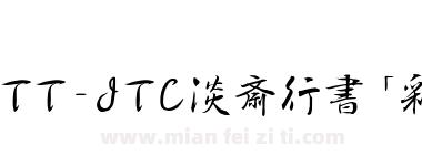 TT-JTC淡斎行書「彩」P