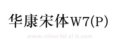 华康宋体W7(P)