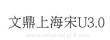 文鼎上海宋U3.0