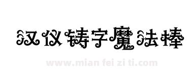 汉仪铸字魔法棒