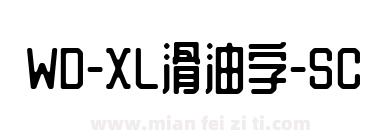 WD-XL滑油字-SC