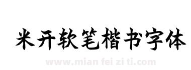 米开软笔楷书字体
