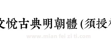 文悦古典明朝体 (须授权) JRFC