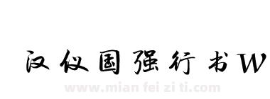汉仪国强行书W