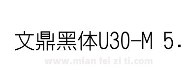 文鼎黑体U30-M 5.0