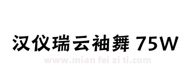 汉仪瑞云袖舞 75W
