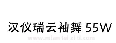 汉仪瑞云袖舞 55W