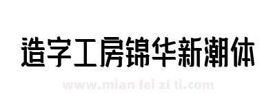 造字工房锦华新潮体