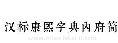 汉标康熙字典内府简