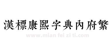 汉标康熙字典内府繁