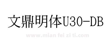 文鼎明体U30-DB