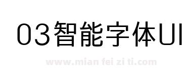 03智能字体UI