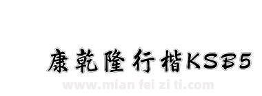 华康乾隆行楷KSB5