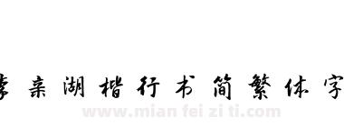 李亲湖楷行书简繁体字库