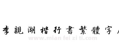 李亲湖楷行书繁体字库