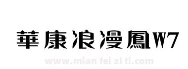 華康浪漫鳳W7
