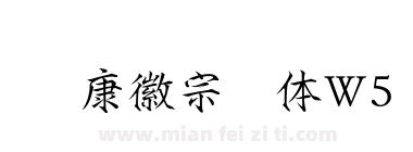 华康徽宗宫体W5