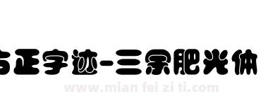 方正字迹-三余肥光体 简