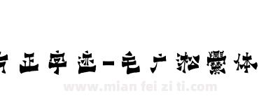 方正字迹-毛广淞爨体 简