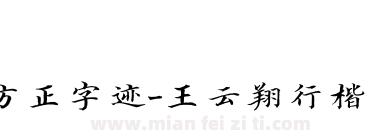 方正字迹-王云翔行楷 简