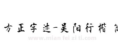 方正字迹-吴阳行楷 简