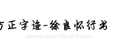 方正字迹-徐良怀行书 简