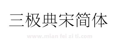 三极典宋简体