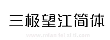 三极望江简体
