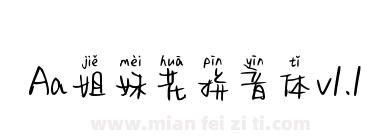 Aa姐妹花拼音体v1.1