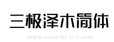 三极泽木简体