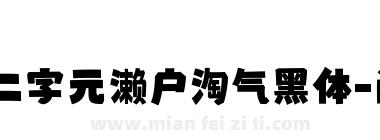 二字元濑户淘气黑体-闪