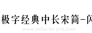 极字经典中长宋简-闪