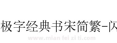 极字经典书宋简繁-闪