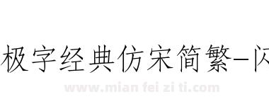 极字经典仿宋简繁-闪