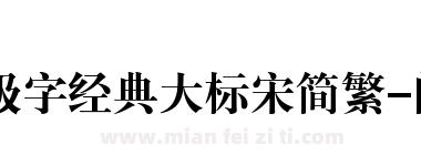 极字经典大标宋简繁-闪