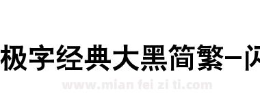 极字经典大黑简繁-闪